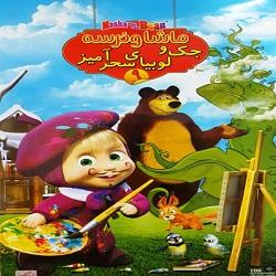 کارتون ماشا و خرسه جک و لوبیای سحر آمیز