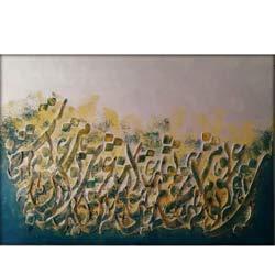تابلو نقاشی ای عشق