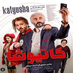 فیلم سینمایی کاتیوشا