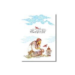 دفتر 50 برگ جلد گلاسه آوای مهر بسته12 جلدی 2494