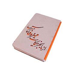 دفتر 100 برگ جلد مقوایی آوای مهر 2086