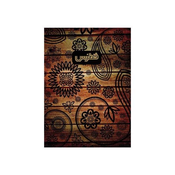 دفتر یادداشت 80 برگ جلد گلاسه سلفون مات آوای مهر بسته 6 جلدی 2153