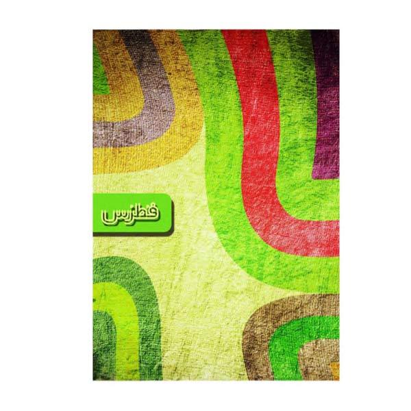 دفتر یادداشت 80 برگ جلد ایندربورد آوای مهر بسته6 جلدی 2154
