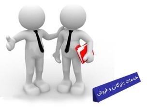 خدمات بازرگانی و فروش