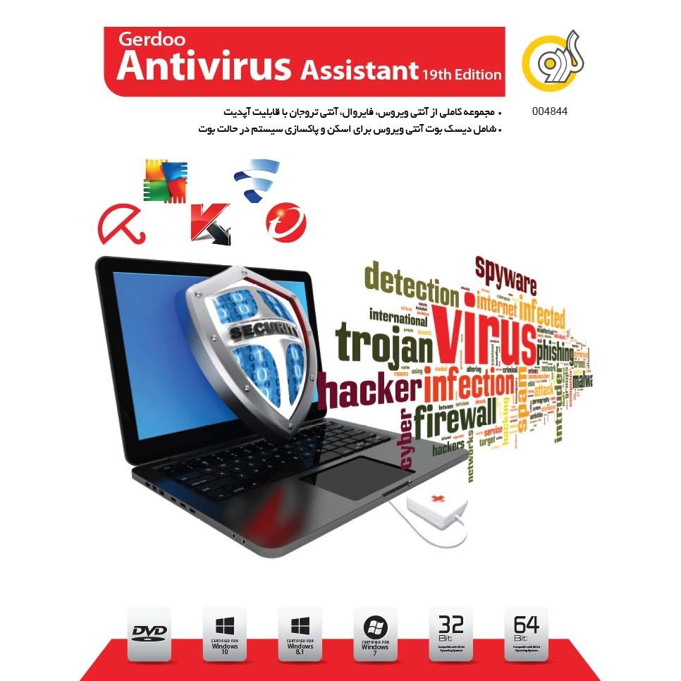 آنتی ویروس آسیستانت 19th Edition