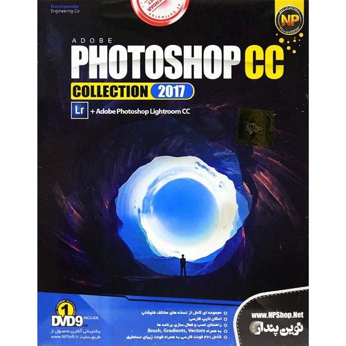 نرم افزار  فتوشاپ ادوبیAdobe PhotoShop CC Collection 2017