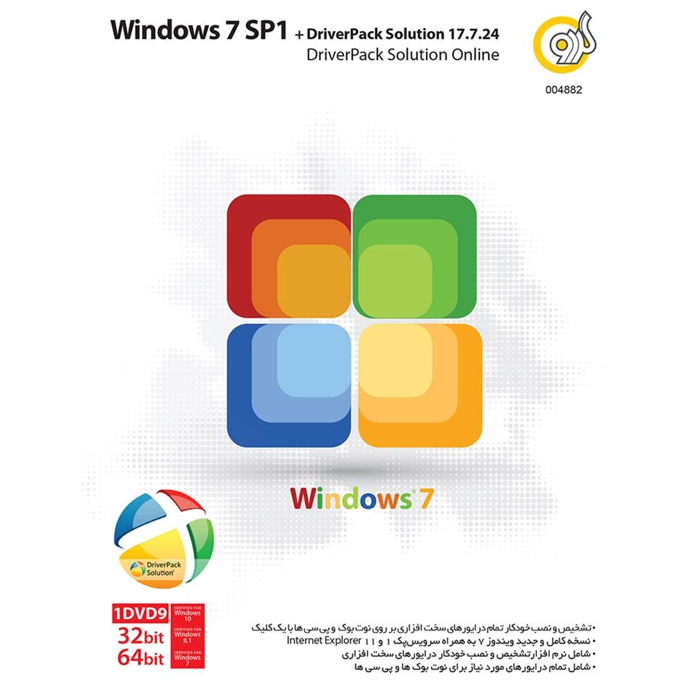 نرم افزار ویندوز 7  SP1