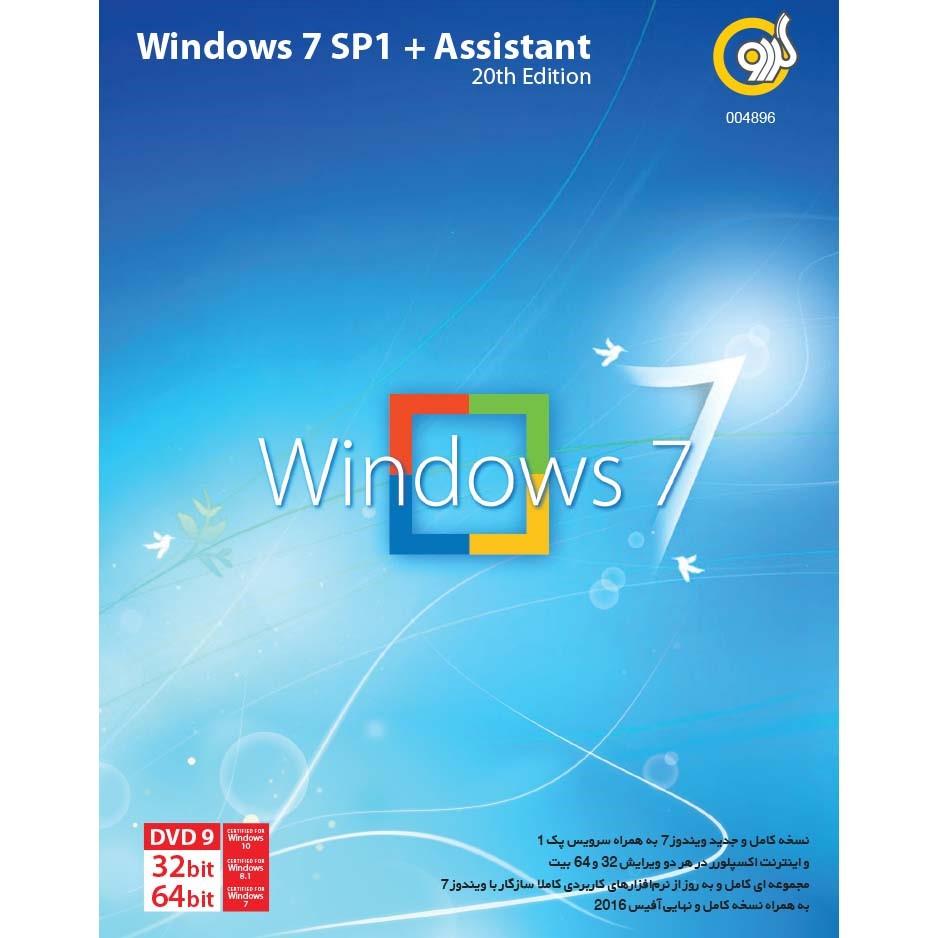 نرم افزار ویــنـدوز Windows 7 SP1 + Assistant 20th Edition