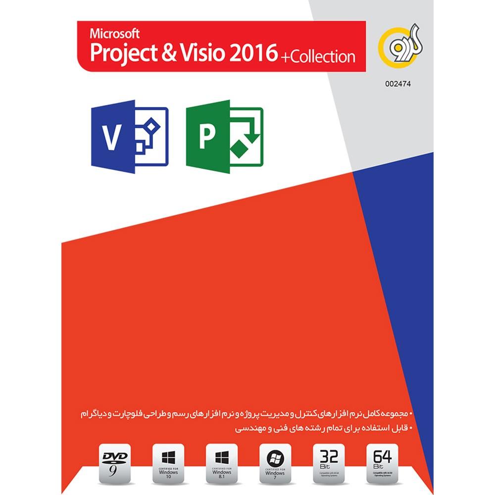 نرم افزارهای کنترل پروژه  Project & Visio 2016 + Collection