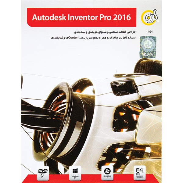 نرمافزارهای طراحی Autodesk Inventor Pro 2016