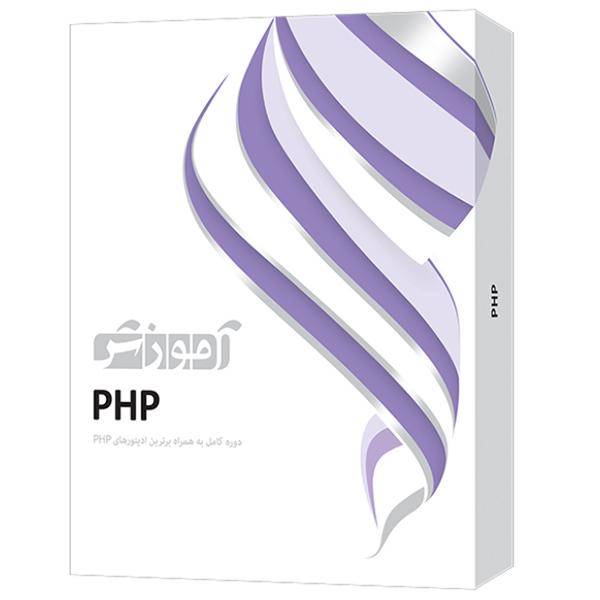 آموزش PHP شرکت پرند