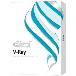 نرم افزار آموزش V Ray شرکت پرند