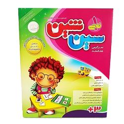 سین شین 1 قدم اول در یادگیری خواندن فارسی