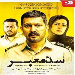 فیلم سینمایی سد معبر