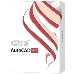 آموزش نرم افزار AutoCAD 3D شرکت پرند