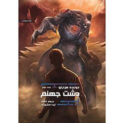 کتاب دشت جهنم از مجموعه دونده هزارتو