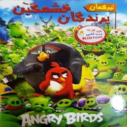 کارتون پرندگان خشمگین تیرکمان