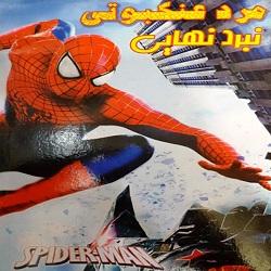 کارتون مرد عنکبوتی نبرد نهایی