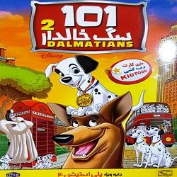 کارتون 101 سگ خالدار 2