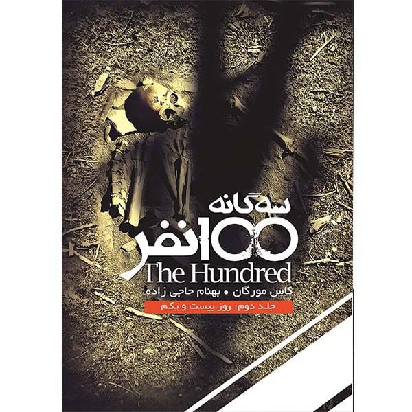 کتاب روز بیست و یکم از سه گانه صدنفر