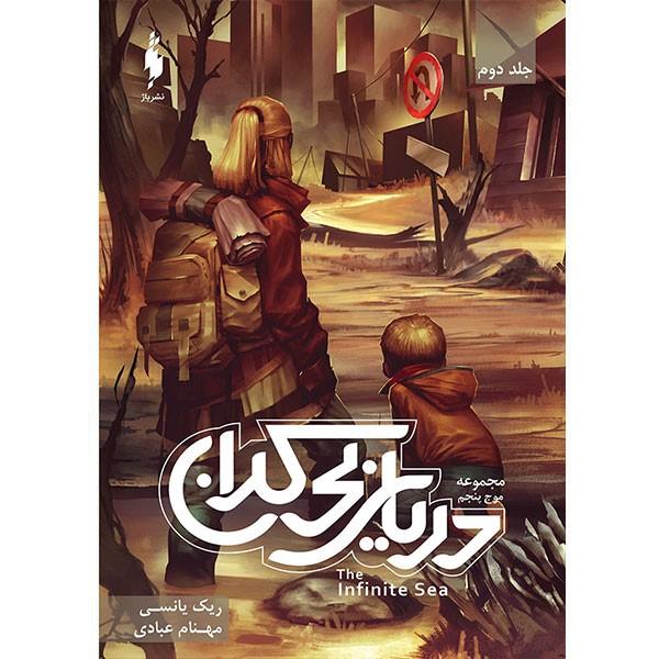کتاب دریای بیکران از مجموعه موج پنجم