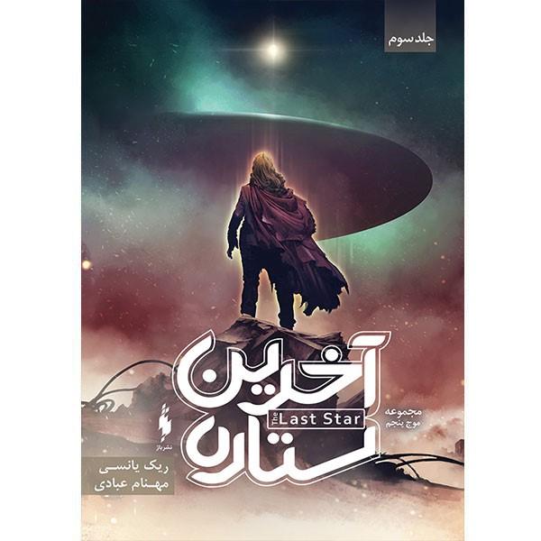 کتاب آخرین ستاره از مجموعه موج پنجم