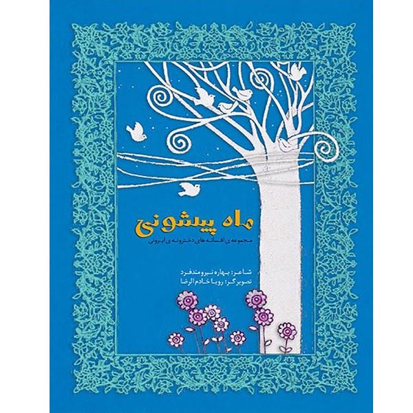کتاب ماه پیشونی از مجموعه دخترون ایرونی