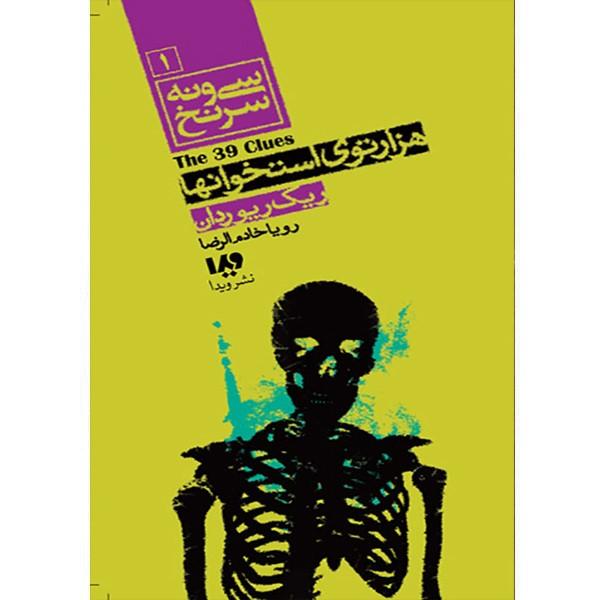 کتاب هزارتوی استخوانها از مجموعه سی و نه سرنخ