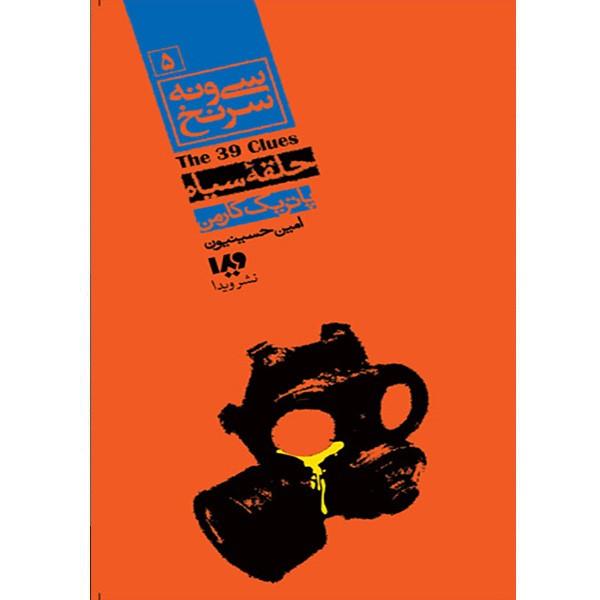 کتاب حلقه سیاه از مجموعه سی و نه سرنخ