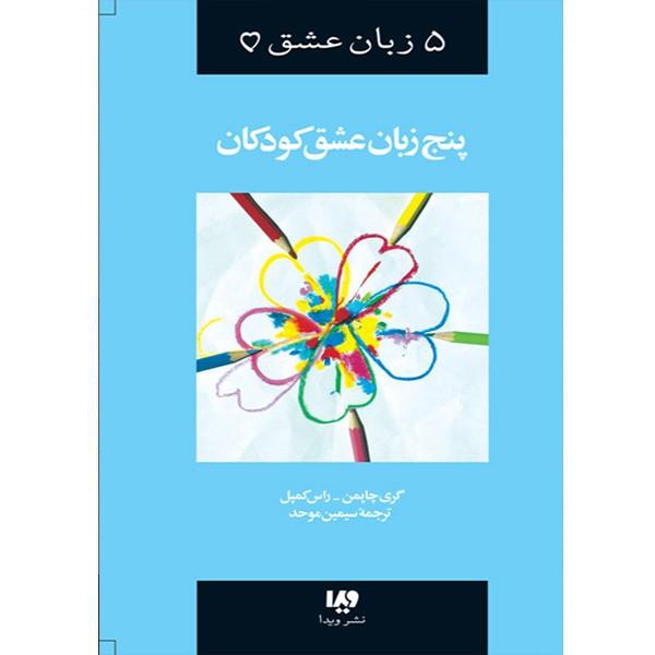 کتاب پنج زبان عشق کودکان از مجموعه پنج زبان عشق