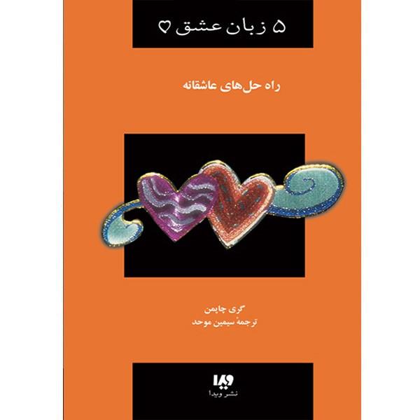کتاب راهحلهای عاشقانه از مجموعه پنج زبان عشق