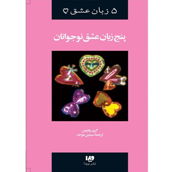 کتاب پنج زبان عشق نوجوانان از مجموعه پنج زبان عشق