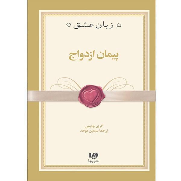 کتاب پیمان ازدواج از مجموعه پنج زبان عشق