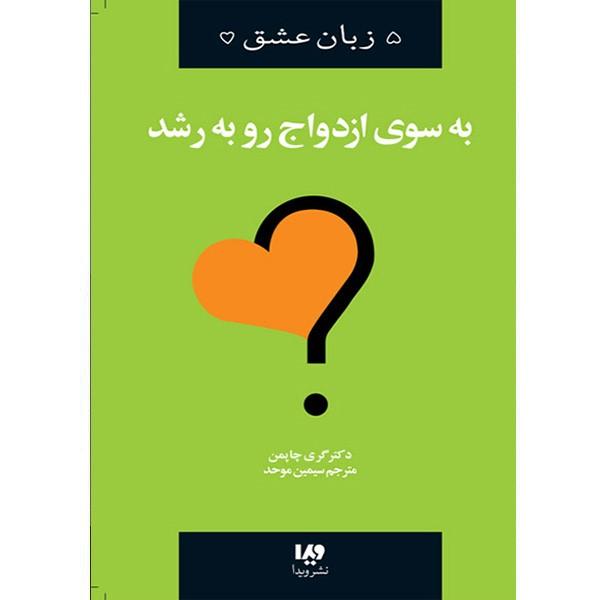 کتاب به سوی ازدواج رو به رشد از مجموعه پنج زبان عشق