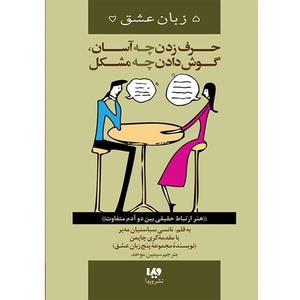 کتاب حرف زدن چه آسان،گوش دادن چه مشکل از مجموعه پنج زبان عشق