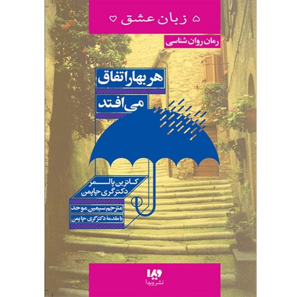 کتاب هربهار اتفاق میافتد از مجموعه پنج زبان عشق