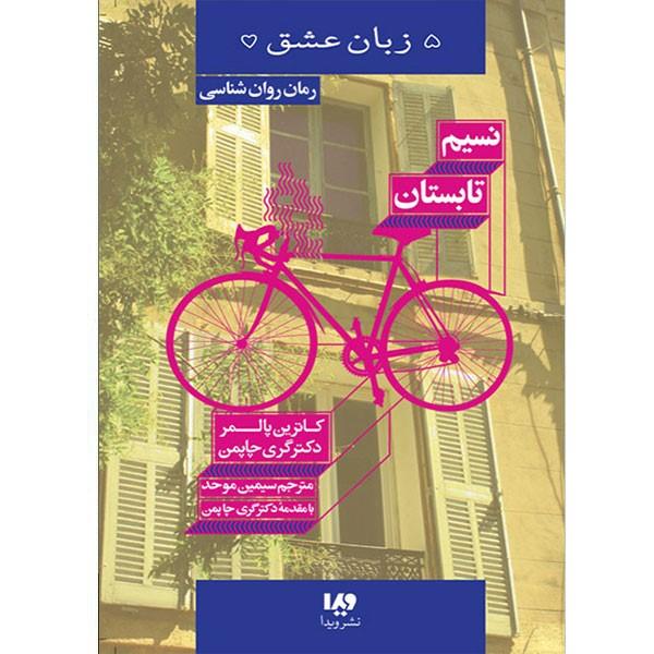 کتاب نسیم تابستان از مجموعه پنج زبان عشق