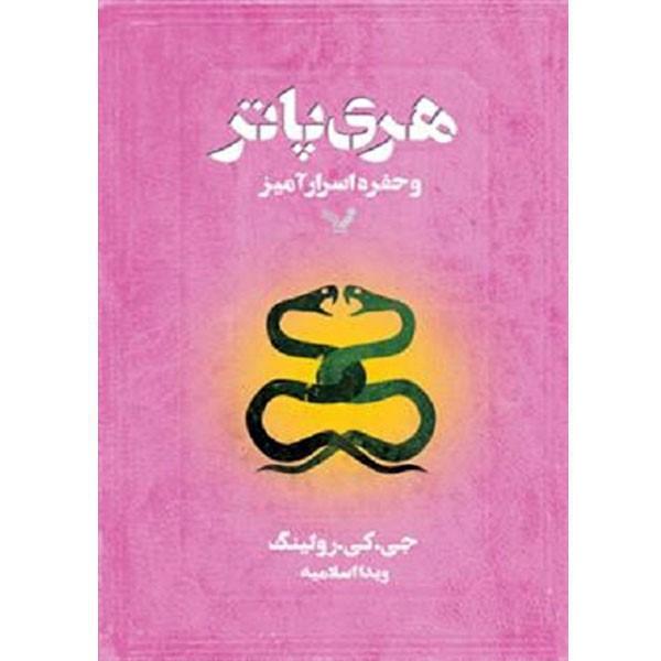 کتاب هری پاتر و حفره اسرارآمیز از مجموعه هری پاتر