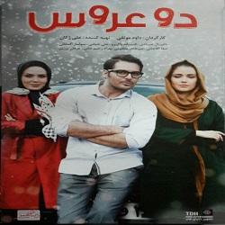 فیلم سینمایی دو عروس