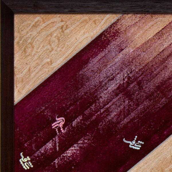 تابلو نقاشی خط رنگین کمان کد 138