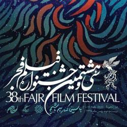 با برندگان سی و هشتمین جشنواره فیلم فجر بیشتر آشنا شوید